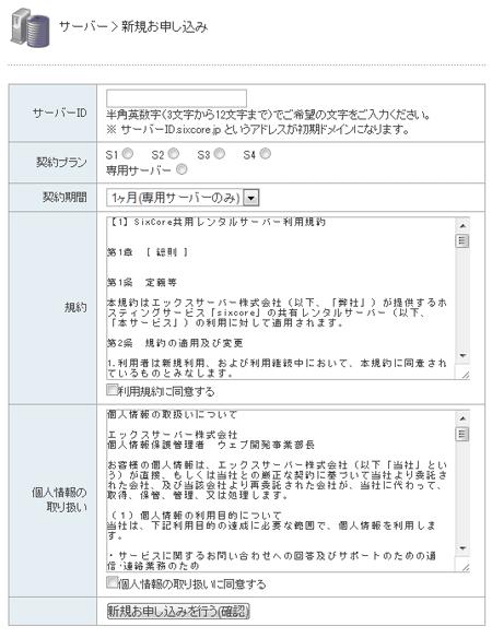 レンタルサーバー 契約